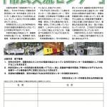 市民交流センター署名